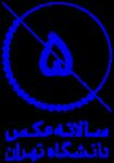 لوگو رنگی سایت رسمی سالانه عکس دانشجویان عکاسی دانشگاه تهران